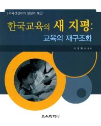 한국교육의 새 지평: 교육의 재구조화