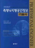 측량 및 지형공간정보 기술사(POINT)(개정판 2판)(양장본 HardCover)