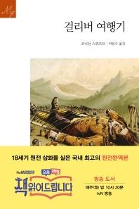 걸리버 여행기(문예세계문학선 79)