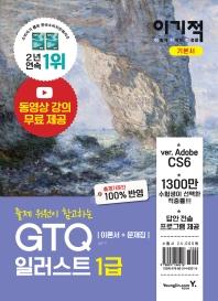 GTQ 일러스트 1급 기본서(2020)(이기적)