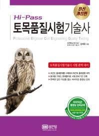 토목품질시험기술사(Hi-Pass)(개정판)