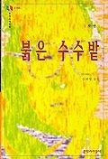 붉은 수수밭(문지스펙트럼:외국문학선 6)