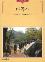 마곡사(빛깔있는 책들 221)