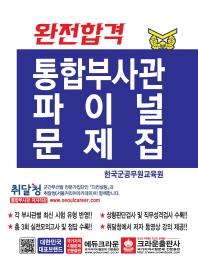 통합부사관 파이널문제집(완전합격)