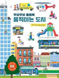 무브무브 플랩북: 움직이는 도시(아티비티(Art+Activity))