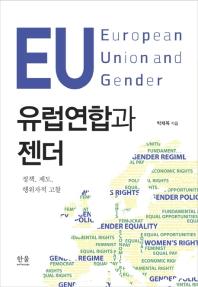 유럽연합과 젠더(양장본 HardCover)