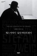 체스이야기 낯선 여인의 편지(세계문학전집 21)(양장본 HardCover)