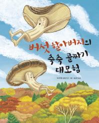 버섯 할아버지의 축축 골짜기 대모험(두고두고 보고 싶은 그림책 76)(양장본 HardCover)