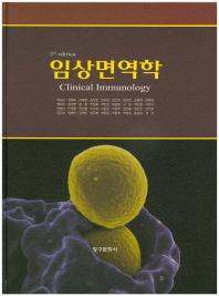 임상면역학(2판)(양장본 HardCover)