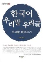한국어 우리말 우리글: 우리말 바로쓰기(교양국어 2)