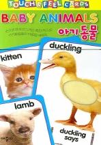 아기동물(TOUCH & FEEL CARDS)