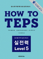 HOW TO TEPS 실전력 LEVEL. 5(CD1장포함)