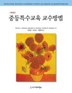 중등특수교육 교수방법(제4판)(4판)