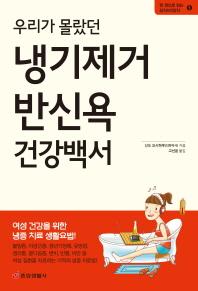 우리가 몰랐던 냉기제거 반신욕 건강백서(한 권으로 읽는 상식&비상식 9)