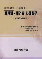 재개발 재건축 사례실무(조문별)(2010)