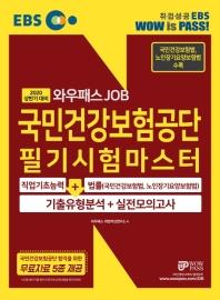 국민건강보험공단 필기시험마스터 NCS직업기초능력 + 법률(2020 상반기)