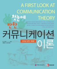 커뮤니케이션 이론(2012)