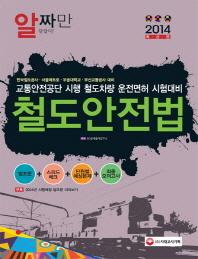 철도안전법(2014)(알짜만)