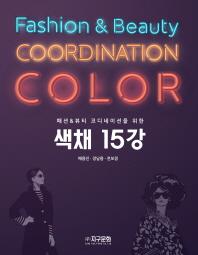 패션&뷰티 코디네이터를 위한 색채 15강(스프링)