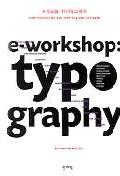 e-워크숍:타이포그래피