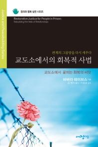 교도소에서의 회복적 사법(정의와 평화 실천 시리즈)