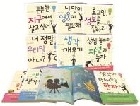 이어령의 춤추는 생각 학교 시리즈 세트(전10권)