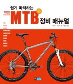 MTB 정비 매뉴얼(쉽게 따라하는)(쉽게 따라하는 바이크 매뉴얼)