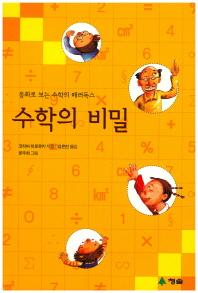 수학의 비밀 ///EE19