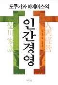 인간경영(도쿠가와 이에야스의) (본문 변색)