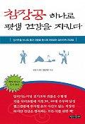 참장공 하나로 평생 건강을 지킨다(VIDEOTAPE1개포함)