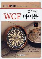 WCF 바이블 세트