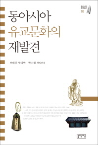 동아시아 유교문화의 재발견(동아시아 문명총서 10)(양장본 HardCover)