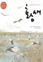 황새(자연과 함께 살아가는 이야기 1)