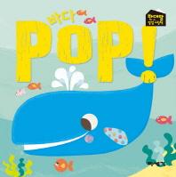 바다 POP!(반대말 팝업 그림책)(양장본 HardCover)