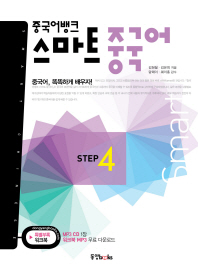 스마트 중국어 STEP. 4 (CD+워크북 포함)