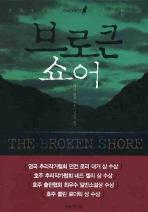 브로큰 쇼어(블랙 캣 시리즈 015)