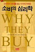소비의 심리학(Why They Buy)