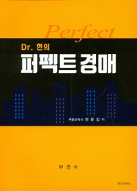 퍼펙트 경매(Dr. 현의)