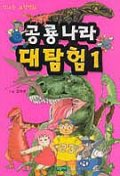 공룡나라 대탐험 1