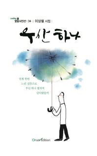 우산 하나(오름시인선 34)