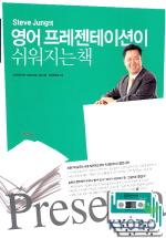 영어프레젠테이션이 쉬워지는책(Steve Jung의)(TAPE4개포함)