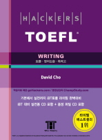 HACKERS TOEFL WRITING (iBT)(CD2장포함)