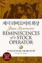 제시 리버모어의 회상(굿모닝북스 투자의 고전 13)