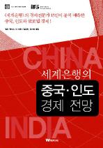 세계은행의 중국 인도 경제전망