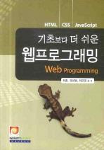 웹 프로그래밍(기초보다 더 쉬운)