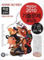적성검사 기출문제 총집결. 7: 언어 수리(2010)(씨사이트 내신 뒤집기)
