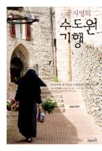 공지영의 수도원 기행 / 소장용, 최상급