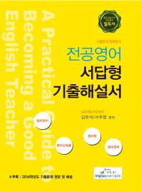 전공영어 서답형 기출해설서