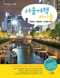 서울여행 바이블
