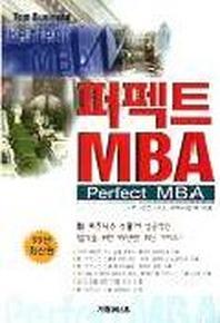 퍼펙트 MBA